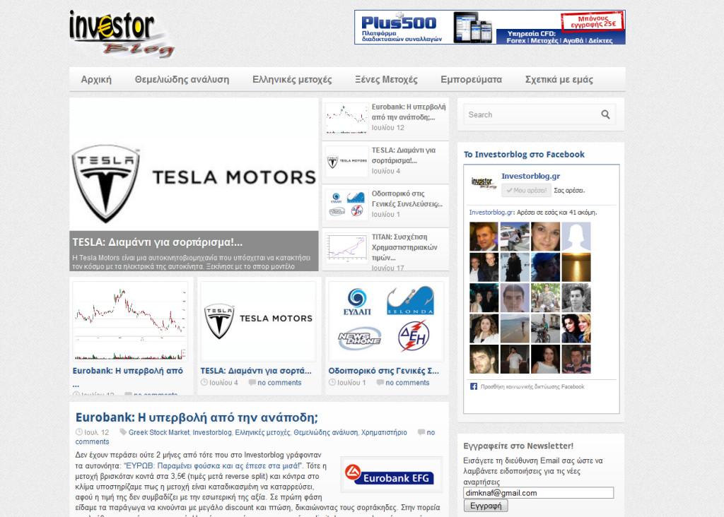 Η νέα σελίδα του Investorblog.gr