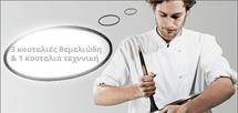 koutalia_themeliodi