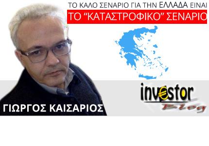 Το καλό σενάριο για την Ελλάδα είναι το καταστροφικό σενάριο