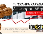 Τα σκληρά καρύδια της Λεωφόρου Αθηνών