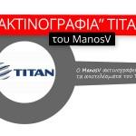 Ακτινογραφία Τιτάνα