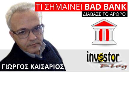 Τι σημαίνει Bad Bank