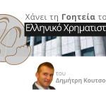 Χάνει τη γοητεία του το ελληνικό χρηματιστήριο