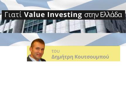 Γιατί Value Investing στην Ελλάδα