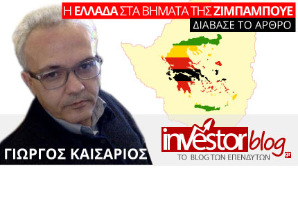 Η Ελλάδα στα Βήματα της Ζιμπάμπουε