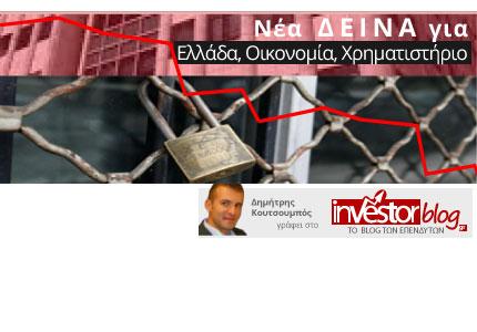 Νέα δεινά για Ελλάδα, Οικονομία, Χρηματιστήριο