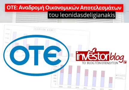ΟΤΕ: Αναδρομή Οικονομικών Αποτελεσμάτων