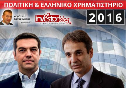Πολιτική & Ελληνικό Χρηματιστήριο 2016