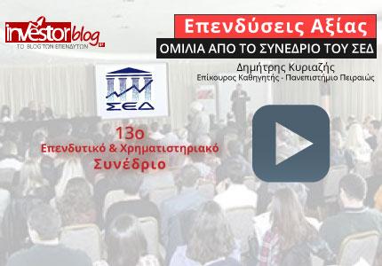 Επενδύσεις Αξίας - Συνέδριο ΣΕΔ
