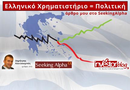 Ελληνικό Χρηματιστήριο = Πολιτική