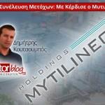 Γενική Συνέλευση Μετόχων: Με κέρδισε ο Μυτιληναίος