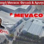 Μετοχή Mevaco: Αρνητικά & Θετικά