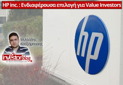HP Inc.: Ενδιαφέρουσα επιλογή για Value Investors