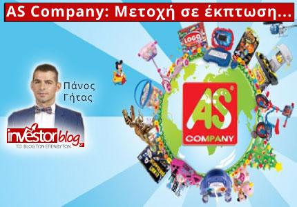 AS Company: Μετοχή με έκπτωση...