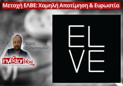 Μετοχή ΕΛΒΕ: Χαμηλή Αποτίμηση & Ευρωστία