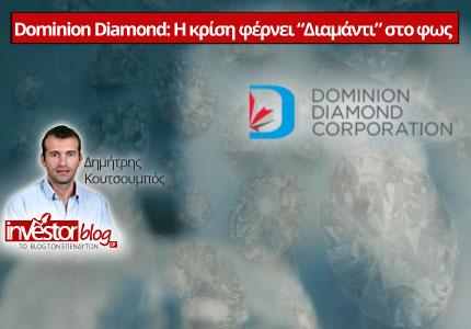 "Dominion Diamond: Η Κρίση φέρνει ""Διαμάντι"" στο Φως"