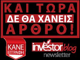 Investorblog Newsletter