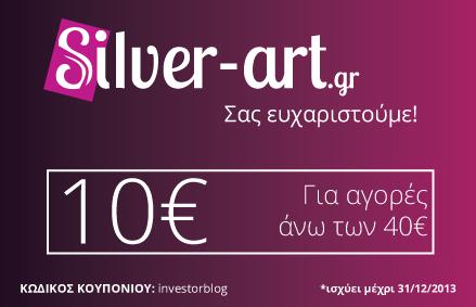 Silver-art_προσφορά