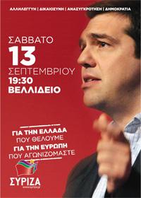 Πρόγραμμα Θεσσαλονίκης - Συριζα