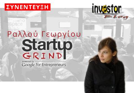 Συνέντευξη - Ραλλού Γεωργίου - Startup Grind