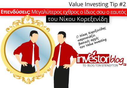 Επενδύσεις: Μεγαλύτερος εχθρός ο ίδιος σου ο εαυτός