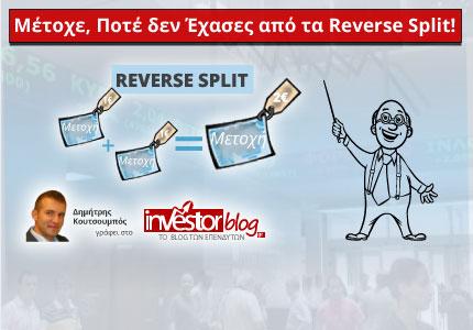 Μέτοχε, ποτέ δεν έχασες από τα Reverse Split