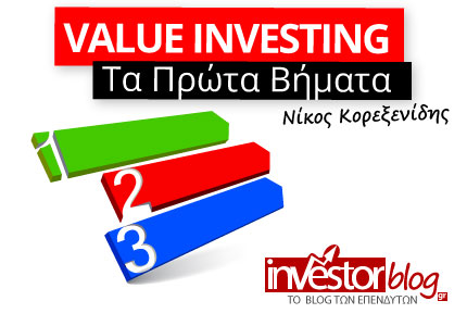 Value Investing: Τα πρώτα βήματα