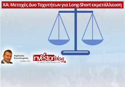 ΧΑ: Μετοχές Δυο Ταχυτήτων, έτοιμες για Long-Short εκμετάλλευση