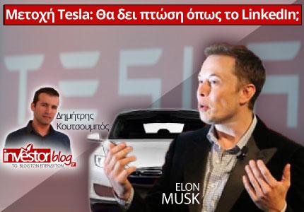 Μετοχή Tesla: Θα δει πτώση όπως το Linkedin;